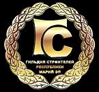 Ассоциация Саморегулируемая организация «Гильдия строителей Республики Марий Эл»