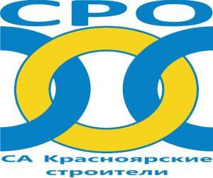 Саморегулируемая ассоциация «Красноярские строители»
