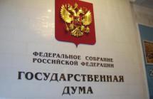 Госдума одобрила введение уголовной ответственности для кадастровых инженеров за заведомо ложные сведения