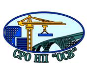Ассоциация Саморегулируемая организация «Объединение строителей «Волга»