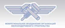 «Объединение железнодорожных строителей» самоликвидируется