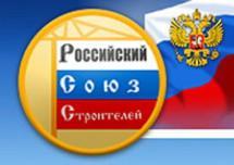 Российский Союз строителей займётся внешней экономикой