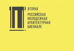 Участников молодёжной архитектурной биеннале призвали на установочную сессию