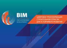 Международный форум «Цифровая трансформация строительной отрасли для устойчивого развития» перенесут