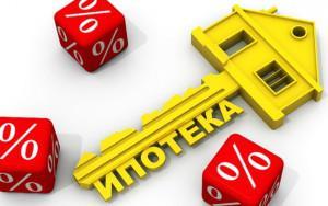 Где взять ипотеку под 0%