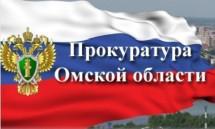 Прокуратура утвердила обвинение по делу экс-главы омского «Мостовика»