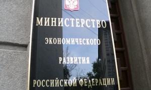 НОСТРОЙ и Минэкономразвития обсудили вопросы развития федеральной контрактной системы
