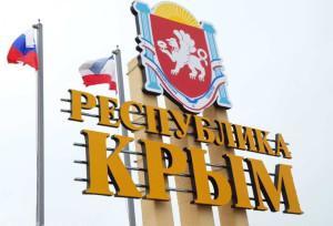 Крым подвел итоги