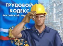 Специалистам по охране труда пропишут саморегулирование