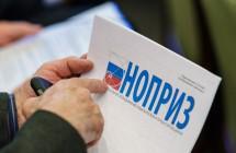 Комитетам НОПРИЗ запретили критику руководства
