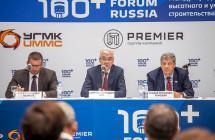 Победителя конкурса на лучшую концепцию «Екатеринбург Сити» объявят на 100+ Forum Russia