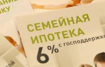 Правительство выделит на льготную ипотеку почти 27 миллиардов рублей