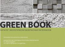 Издатели обновили GREEN BOOK