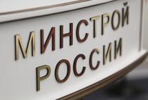 Объединенная дирекция Минстроя России подвела итоги контрольных мероприятий