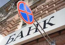 Банк Мацелевича лишили лицензии