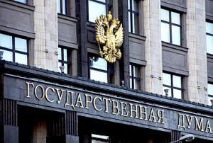 Госдума приняла в первом чтении законопроект о продлении работы Фонда ЖКХ