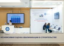 НОСТРОЙ описал механизм введения обязательной оценки квалификации