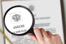 Ключевые изменения Градостроительного и Земельного кодексов РФ