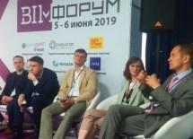BIM-форум – 2019 собрал полторы тысячи специалистов