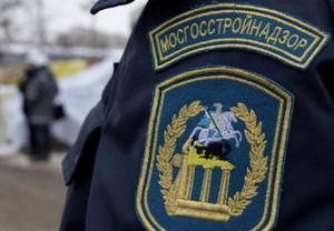 Мосгосстройнадзор наказал техзаказчиков