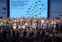 Объявлены победители конкурса лучших проектов комфортной городской среды