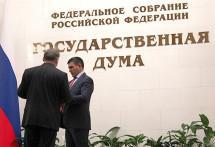 Госдума отклонила еще один законопроект о СРО