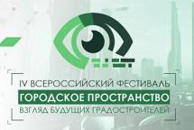 В Москве открывается фестиваль «Городское пространство: взгляд будущих градостроителей»