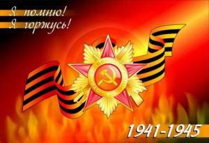 ЗАО «ВотерПрайсИнвест»: 70-летию Великой победы посвящается