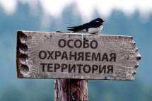 Опубликован актуальный перечень особо охраняемых природных территорий федерального значения