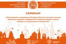Михаил Мень: Конкурс для малых городов и исторических поселений даст стимул для их развития