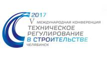 На Урале пройдёт конференция «Техническое регулирование в строительстве»