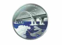Строителям Крымского моста вручат памятную медаль