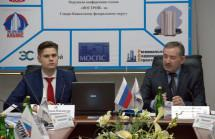 Северо-Кавказские саморегуляторы отчитались о пройденном этапе реформы СРО