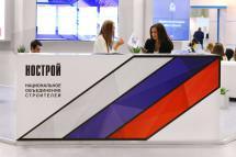 НОСТРОЙ исполнил предписание Минстроя России по итогам документарной проверки