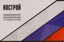 НОСТРОЙ будет сотрудничать с правительством Удмуртии