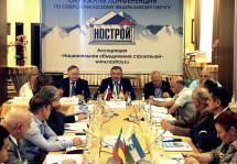Во Владикавказе прошла окружная конференция НОСТРОЙ