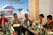 На Северном Кавказе прошла окружная конференция НОСТРОЙ