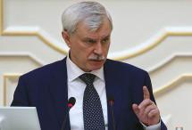 Георгий Полтавченко останется на посту