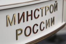 Минстрой России упростит переход отрасли на новую систему ценообразования