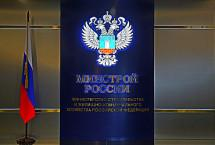Минстрой подправил регламент контроля деятельности национальных объединений