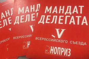 В Москве открылся Съезд НОПРИЗ