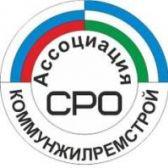 СРО «Коммунжилремстрой» станет «Строителями Башкирии»