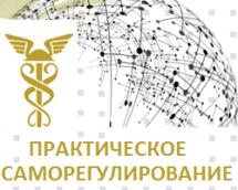 Саморегуляторов всех отраслей приглашают на IV Международную конференцию «Практическое саморегулирование»