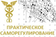 ТПП РФ объявила Национальный конкурс «Практическое саморегулирование»