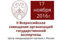 Главгосэкспертиза России соберёт всероссийское совещание