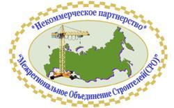 Некоммерческое партнерство «Межрегиональное Объединение Строителей (СРО)»