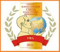 В Уфе пройдет V Всероссийский съезд кадастровых инженеров