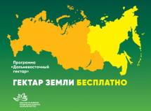 «Дальневосточный гектар» досрочно отдадут в собственность