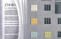 Минстрой подправил законопроект о госкомпфонде долевого строительства