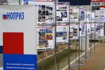 НОПРИЗ объявил очередной конкурс на лучший инновационный проект